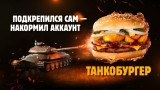 Burger King en Russie